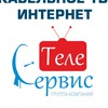 Телесервис - Тотьма