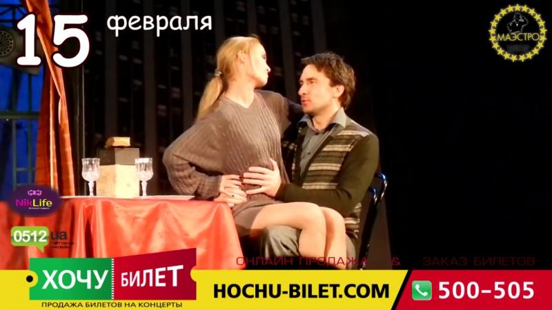 Двое на качелях (Николаев, ОДК, 15 февраля. Билеты на сайте: ХОЧУ-БИЛЕТ