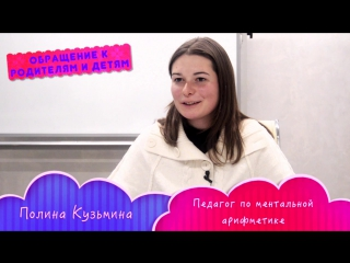 Знакомство с педагогом по Ментальной арифметике Полиной Кузьминой в Smarty Kids м. Университет