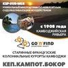 Камбоджа. Курорты Кеп-Кампот-Бокор