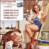 Строительные материалы Нижний Новгород