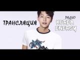 Радио KOREA ENERGY