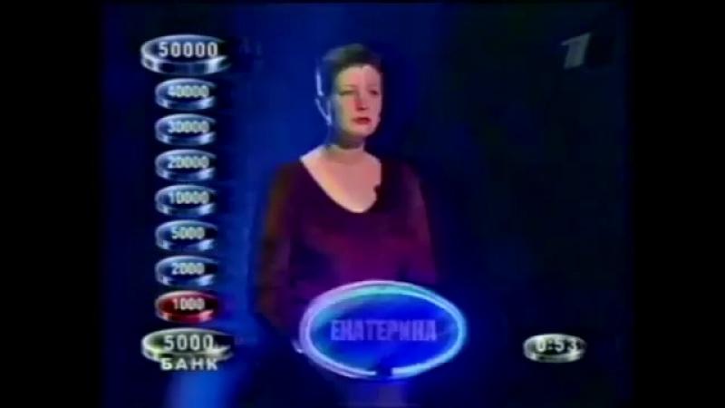 Слабое звено (ОРТ, 27.11.2001)