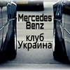 Mercedes-Benz Клуб Украина