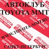 TOYOTA-MMT Автоклуб Toyota