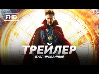 DUB | Трейлер IMAX: «Доктор Стрэндж / Doctor Strange» 2016