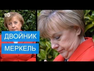 Польская Меркель, или Каково быть дублером