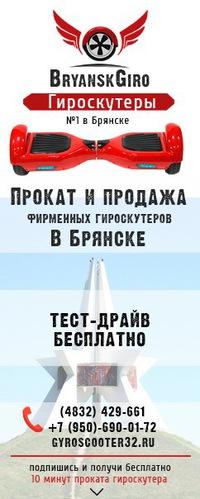 Гироскутеры в Брянске  купить по лучшей цене