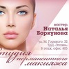 ПЕРМАНЕНТНЫЙ МАКИЯЖ студия Натальи Боркуновой