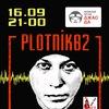 16.09: PLOTNIK82 в Джао Да