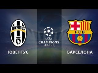 Ювeнтус - Барсeлона 2-0 Дибалa (11.04.17)