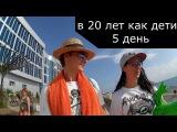ДНЕВНИК СУМАСШЕДШИХ 5 день. Информация для туристов (Сочи)