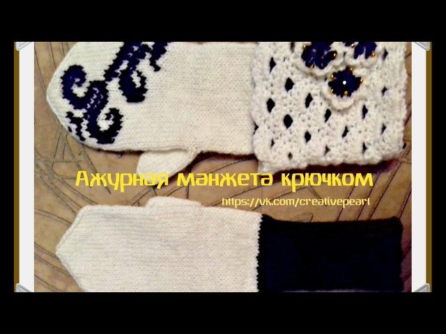 Украшаем рукавичку. Часть1. Манжета крючком. Decorate the mitten. Part 1. Crochet knit cuff.