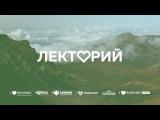 Как переплыть Ла-Манш. Василий Мозжухин в Лектории I LOVE RUNNING