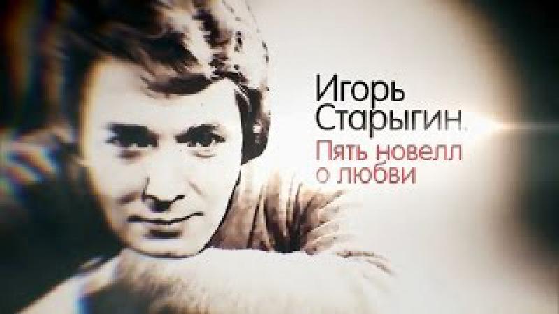 Игорь Старыгин. Пять новелл о любви