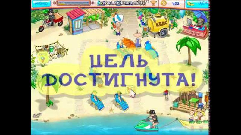 Масяня и пляжные заморочки - Игры Alawar