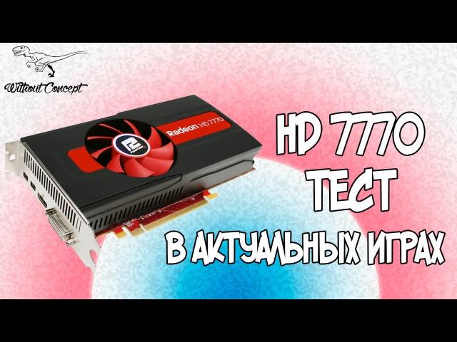 PowerColor HD 7770 Тест в актуальных играх