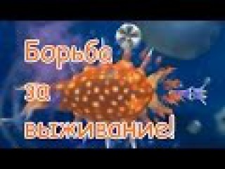Spore - Борьба за выживание! - 2