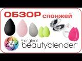 Обзор спонжей beautyblender. Как правильно использовать и мыть. Сравнение, отзыв | Дарь ...