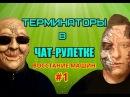 ЧАТ-РУЛЕТКА / ТЕРМИНАТОРЫ спецвыпуск №1