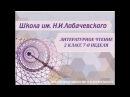 Литературное чтение 2 класс 7-8 неделя Русская народная сказка Лиса и журавль