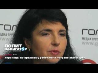 Украинцы по-прежнему работают в стране-агрессоре