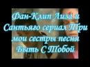 Фан Клип Лиза и Сантьяго сериал Три мои сестры