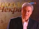 Николай Некрасов. Поэт игражданин отрывок