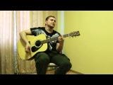 Александр Шаронов - Любовь ( кавер Аддис-Абеба)