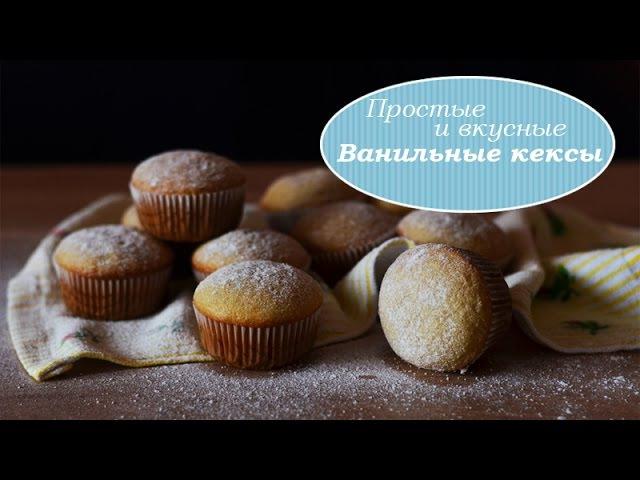 Простые Ванильные кексы | Рецепты SladkoTV
