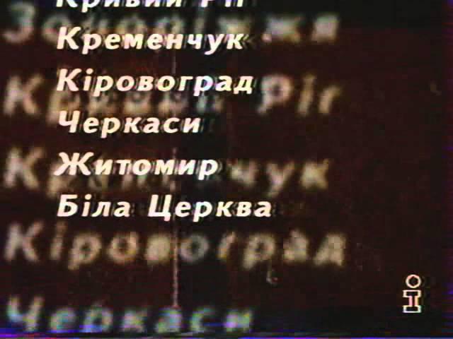 Реклама Интер 1997 Года