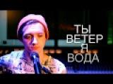 ОЛЕГ МАЙАМИ - ТЫ ВЕТЕР, Я ВОДА (Alexandr Grechanik cover)