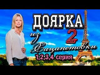 Доярка из Хацапетовки-2  1,2,3,4 серия. Мелодрама .Все серии ,Все сезоны .