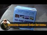 Unboxing СиБи Антенны