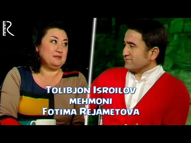 Tolibjon Isroilov mehmoni - Fotima Rejametova   Толибжон Исроилов мехмони - Фатима Режаметова