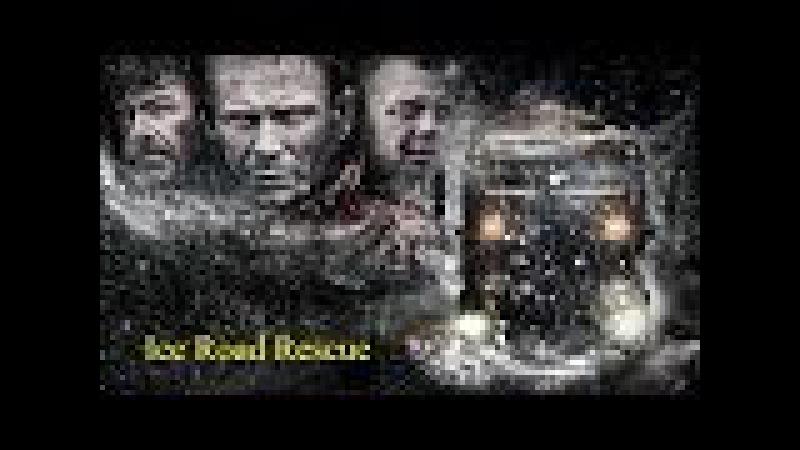 Ледяная дорога / Ice Road Rescue - 2 сезон 6 серия