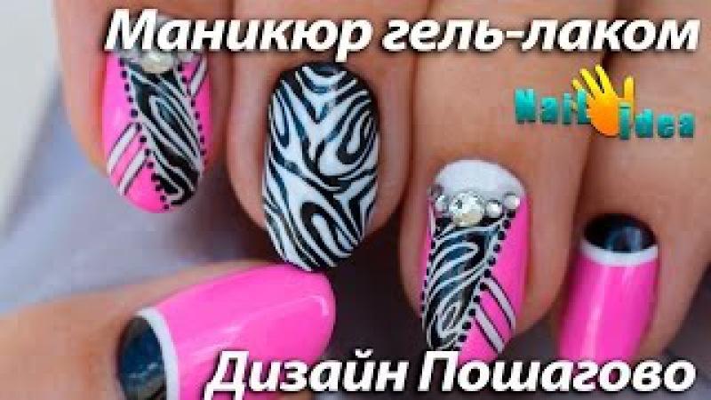 Урок Дизайна ногтей ПОШАГОВО Гламурная Зебра   Розовый маникюр шеллак со стразами   Роспись ногтей