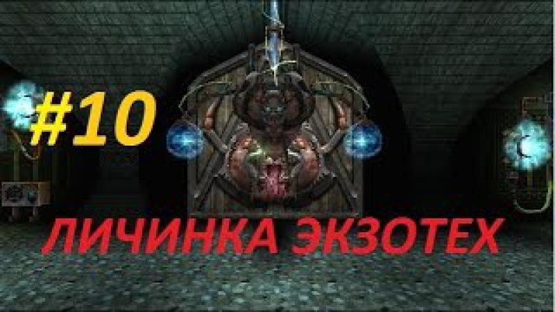 Serious Sam TSE прохождение - Личинка-Экзотех! - №10