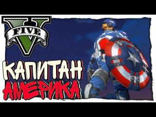 GTA 5 МОДЫ: Captain America - КАПИТАН АМЕРИКА И ЕГО ВОЛШЕБНЫЙ ЩИТ