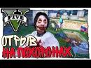 GTA 5 МОДЫ: Jeff the Killer - ДЖЕФФ УБИЙЦА ОТРЫВАЕТСЯ НА ПОХОРОНАХ