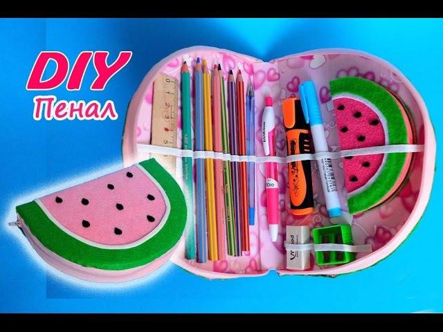 DIY.Пенал своими руками. Пенал для школы.Простая канцелярия/Pencil case.Back to school.How to make.