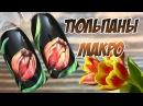 💅💐 ТЮЛЬПАНЫ МАКРО 💐💅 МАНИКЮР С ДИЗАЙНОМ НА НОГТЯХ ГЕЛЬ ЛАКОМ ПОШАГОВО ЭФФЕК