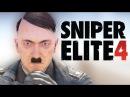 Sniper Elite 4 - ЦЕЛЬ - УБИТЬ ГИТЛЕРА! DLC