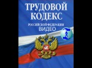 ТК РФ Статья 76 Отстранение от работы
