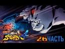 Naruto Shippuden: Ultimate Ninja Storm 4 - Сюжет Часть 26 Кагуя, жестокая богиня