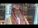 Шейх Салих ибн Фаузан. Фатвы в прямом эфире. Передача первая. Часть четвёртая.