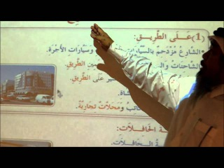 ARABIC LANGUAGE COURSE, BOOK 2 WAY TO ARABIC LEVEL 2 LESSON 15 ASH SHAARE' PART1