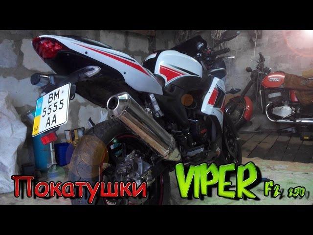 ПОКАТУШКИ НА МОТО VIPER F2 250