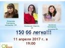 150 баллов легко! Копылова Екатенина, Авилкина Екатерина и Виневская Марина. 11.04.2017