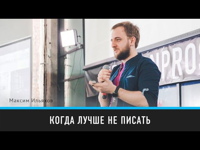 Когда лучше не писать Максим Ильяхов Prosmotr смотреть онлайн без регистрации